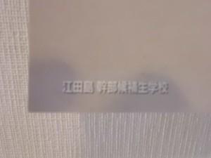 江田島 幹部候補生学校